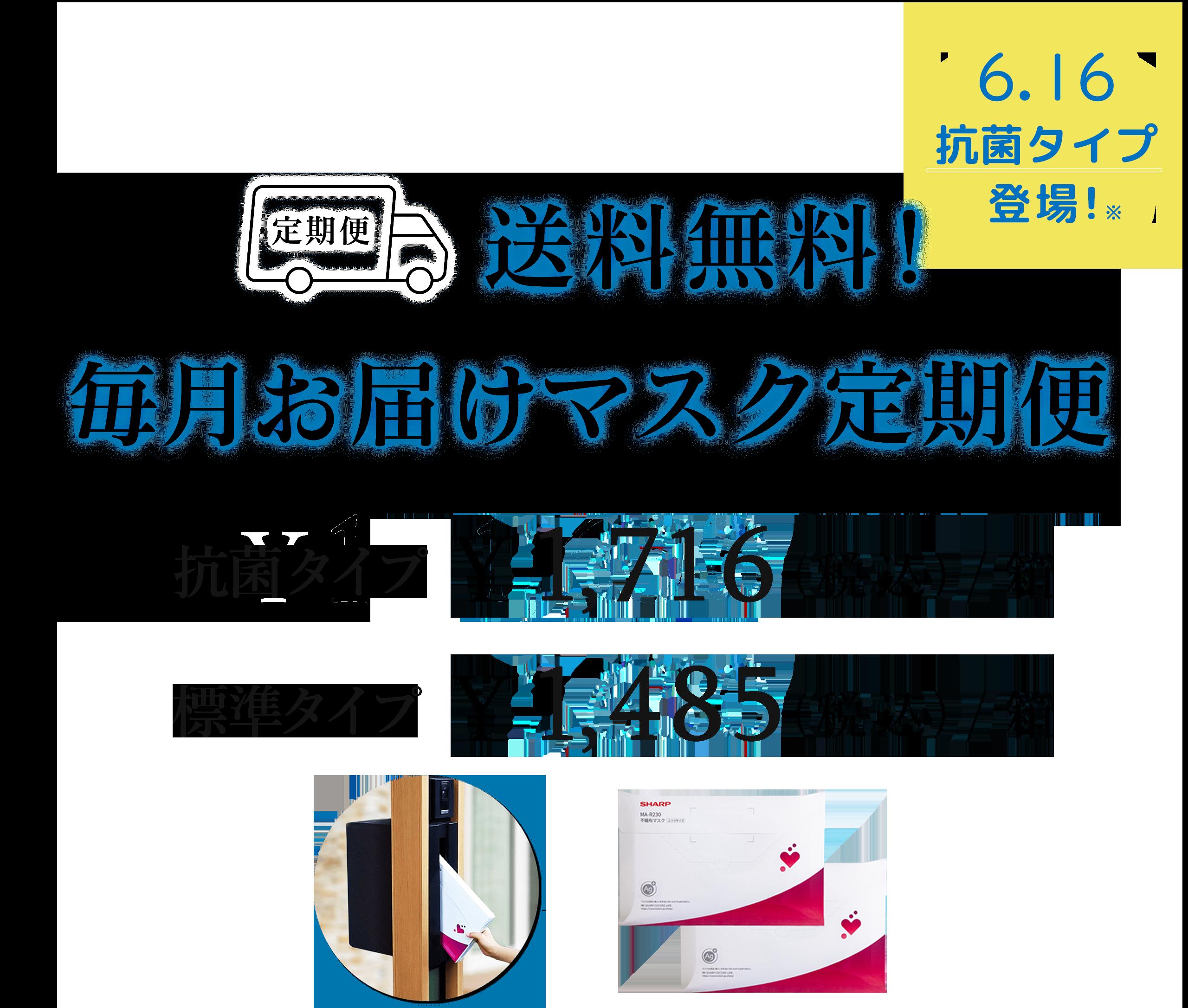 マスク 申し込み の シャープ 【シャープマスク】申込方法や応募サイト公式を紹介!抽選日程もチェック♪ ソロモンNews