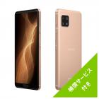 SIMフリースマートフォン AQUOS sense5G<ライトカッパー><Bセット>補償サービス12ヶ月無料