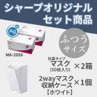 【お得なセット商品】ふつうマスク(抗菌タイプ)2箱と「2wayマスク収納ケース/タワー/スリム(ホワイト)」とのセット