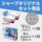 【お得なセット商品】ふつうマスク(抗菌タイプ)2箱と「安心おでかけ7点セット」とのセット