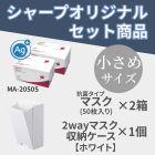 【お得なセット商品】小さめマスク(抗菌タイプ)2箱と「2wayマスク収納ケース/タワー/スリム(ホワイト)」とのセット