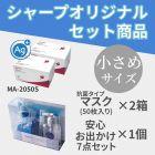 【お得なセット商品】小さめマスク(抗菌タイプ)2箱と「安心おでかけ7点セット」とのセット