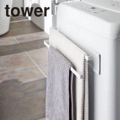 洗濯機横マグネットタオルハンガー2段/タワー ホワイト