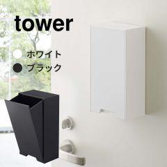 2way マスク収納ケース/タワー/スリム ホワイト