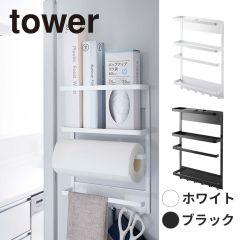 マグネット 冷蔵庫サイドラック/タワー ホワイト