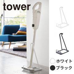 スティッククリーナースタンド/タワー ホワイト