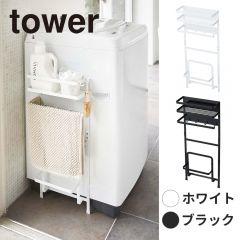 洗濯機横マグネット収納 ラック/タワー ホワイト