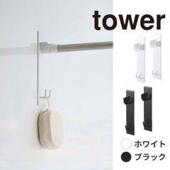 マグネットバスルーム物干し竿ホルダー/2個組/タワー ホワイト