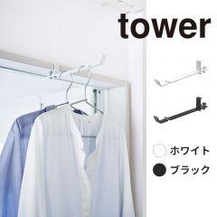 ランドリー室内干しハンガー/タワー ホワイト