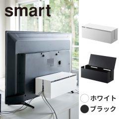 テレビ裏 ケーブルボックス/スマート ホワイト