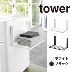 洗濯機横マグネット折り畳み棚/タワー ホワイト