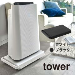 台車/タワー ホワイト