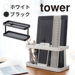 タブレット& リモコンラック/タワー ホワイト