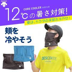 【限定販売】暑熱対策ギア 適温クーリングフェイスガード〔デサント製 DX-C0739〕