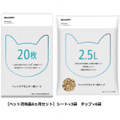 【消耗品6ヵ月セット】ペットケアモニター用チップ(2.5L入)6袋+シート3袋
