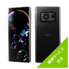 SIMフリースマートフォン AQUOS R6<ブラック><Bセット>補償サービス24ヶ月無料