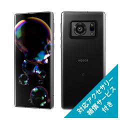SIMフリースマートフォン AQUOS R6<ブラック><Aセット>補償サービス24ヶ月無料・対応アクセサリー付き